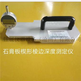 JCY-36石膏板楔形棱边深度测定仪