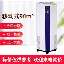 绿天使90m³光催化+臭氧消毒 移动式空气消毒机