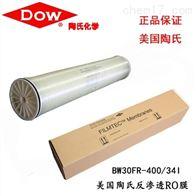 美国陶氏苦咸水膜BW30-2540超纯水制备