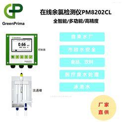 PM8202CL余氯在線檢測儀-穩定可靠 精度高