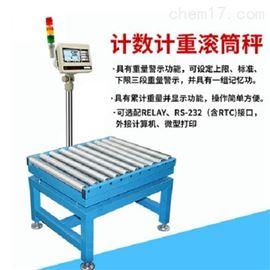滚筒式动力检重电子称 物流流水线分拣称重
