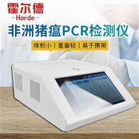 HED-PCR-16猪瘟检测仪