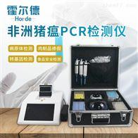 HED-PCR-16非洲猪瘟检测仪器