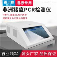 HED-PCR-16非洲猪瘟快速检测仪