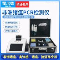 HED-PCR-16非洲猪瘟检测设备