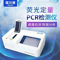 HED-PCR-8非洲猪瘟检测设备