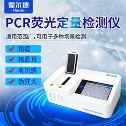 HED-PCR-8非洲猪瘟快速诊断系统