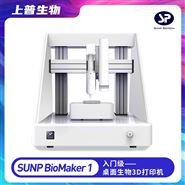 生物细胞3D打印机  上普博源  BioMaker 1