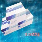 48T/96T人β萘酚(β-naphthol)ELISA Kit