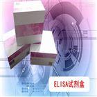 48T/96T人β内酰胺酶(β-lactamase)ELISA Kit