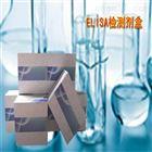 48T/96T大鼠水通道蛋白0(AQP-0)ELISA Kit