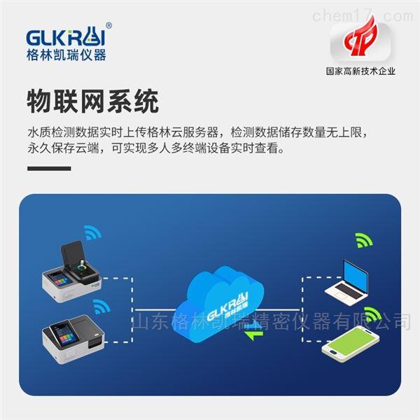 GL-900 水质分析仪