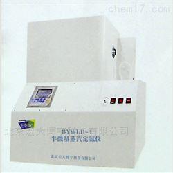 BYWLD-1型 半微量蒸汽定氮仪氮元素分析仪