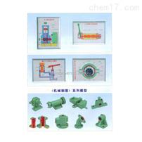 VS-MNJK機械制圖教學模型
