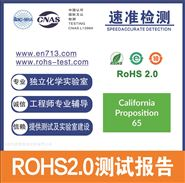 rohs2.0是什么意思-东莞速准环保检测