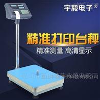 ACX标签打印电子秤 不干胶电子台秤