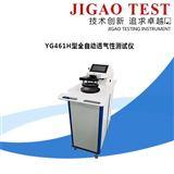 YG461H型全自动透气性能测试仪