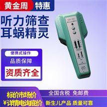 NJ31浩顺婴幼儿便携式测听力仪 详情电讯底价