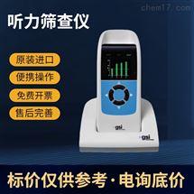 美国耳声发射听力筛查仪GSI 70 进口听力计