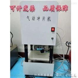 JCY-10防水卷材气动切片机*