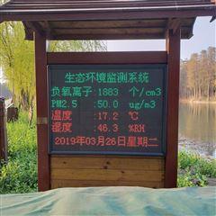 OSEN-FY旅游景区大气负氧离子在线监测系统厂家批发