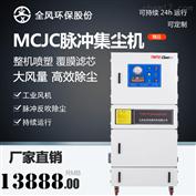 MCJC-2200脉冲吸尘器厂家