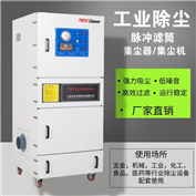 MCJC碳粉吸尘器
