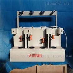 JTBY500智能冰浴式蒸馏仪