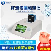 JD--PCR非洲猪瘟荧光检测设备采购
