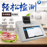 JD-PCR猪病检测仪