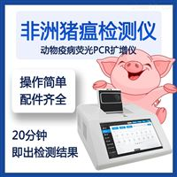 JD-PCR非洲猪瘟快速自检整套解决方案