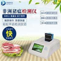 JD--PCR非洲猪瘟检测仪器及配套设备