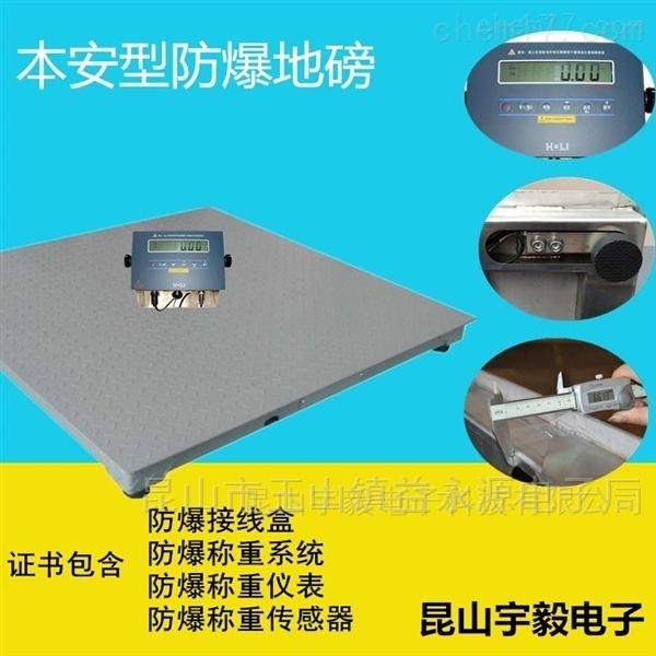涂料厂5T高精度防爆电子地磅