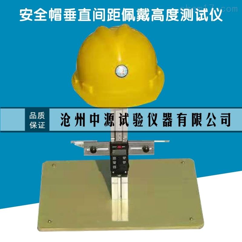 安全帽垂直间距佩戴高度测试仪