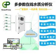 智慧水务管理系统GreenPrima多参数分析仪