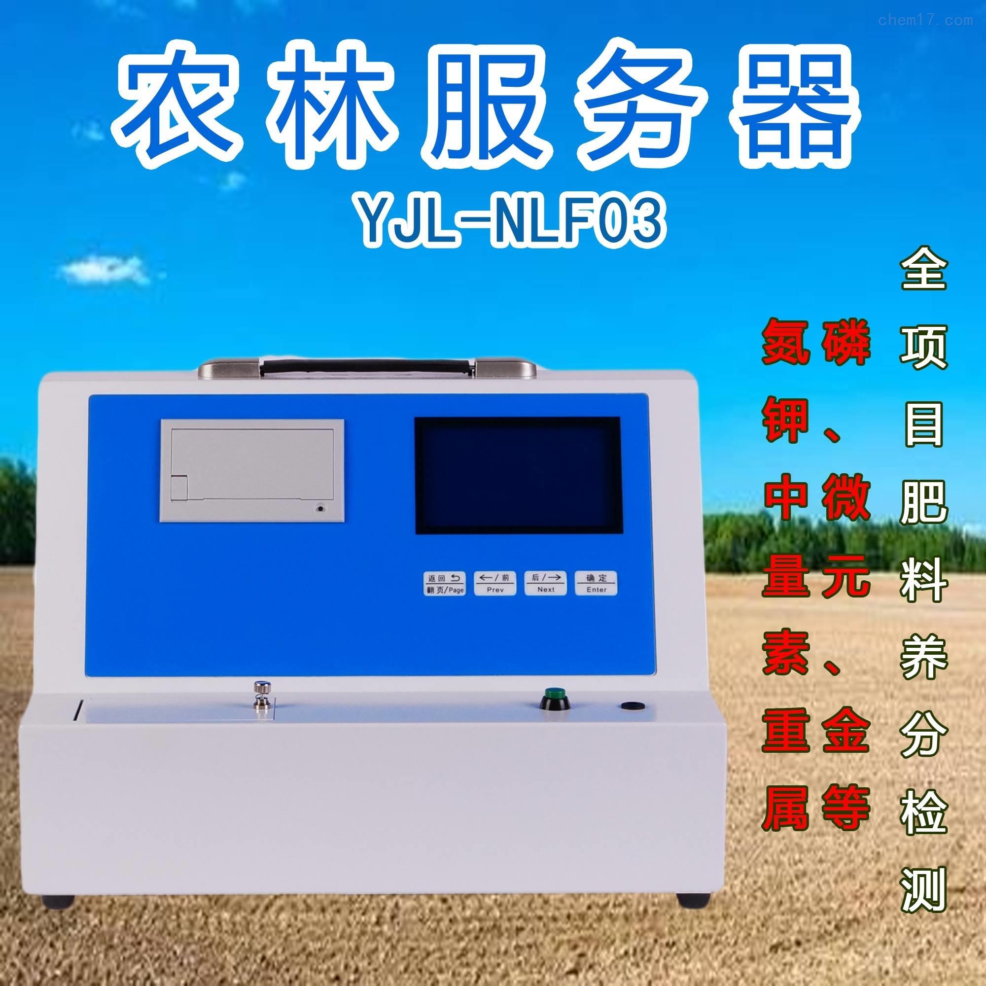 农林服务器-肥料养分检测仪