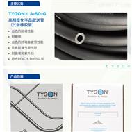 TYGON A-60-G圣戈班A-60-G工业级软管  全规格
