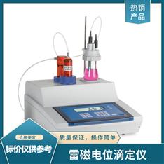 雷磁自动电位滴定仪 价格便宜