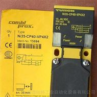 TURCK电感式传感器BI15CP40原厂授权现货