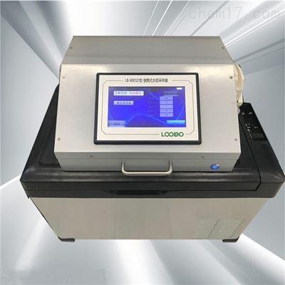LB-8001D便携式水质采样器水样冷冻冷藏