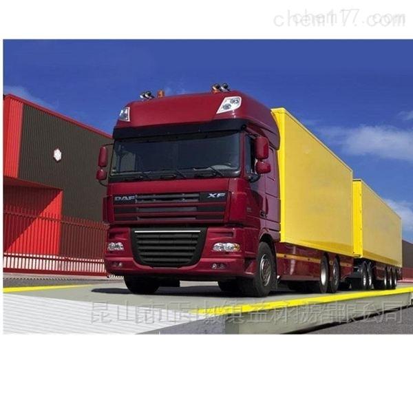 便携式汽车衡地磅移动称重现货80吨