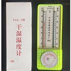 干湿球温度表使用说明