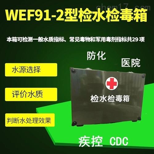 检水检毒箱WES-02多参数水质安全检测仪