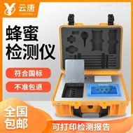 YT-FM2蜂蜜检测设备全套