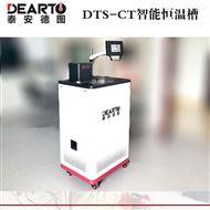 DTS-CTDEARTO智能恒温槽
