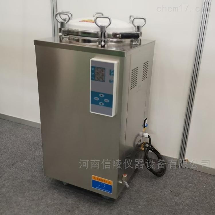 150升翻盖式高压蒸汽灭菌器