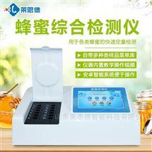 LD-FM2多功能蜂蜜检测仪器