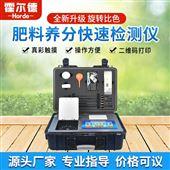 HED-FE肥料养分测定仪