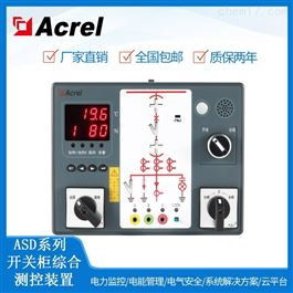 ASD100L安科瑞ASD系列开关柜综合测控装置