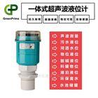 水池儲罐液位監測GreenPrima_超聲液位計